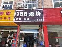 168烧烤(万景山路)