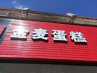 金麦蛋糕(薪桥北路)
