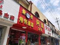 伟伟西饼店(薪桥北路)