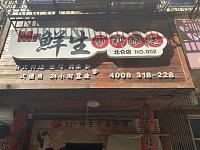 Mr鲜生日料配送(横河路店)