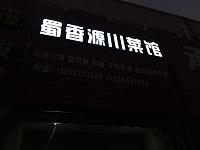蜀香源川菜馆(凤洋二路645号)