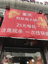 重庆自助鱼火锅(凤洋二路573号)