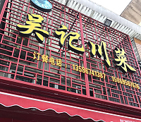 吴记川菜(凤洋二路563号)