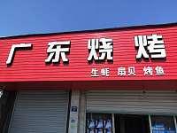 广东烧烤(环镇南路)