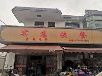 實惠快餐(魏家村)