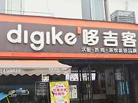 哆吉客(魏家村)
