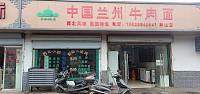 中国兰州牛肉面(牟山店)