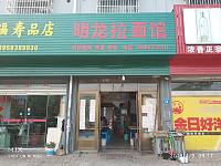 明龙拉面馆(牟山农贸市场)