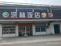 洪林飯店(魏家村)