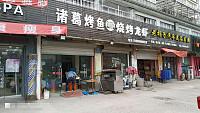 諸葛烤魚燒烤龍蝦(金牛中路99-1)