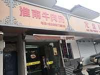 淮南牛肉湯(魏家村新街)