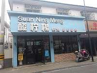 酸檸檬蛋糕店(魏家村東進口)