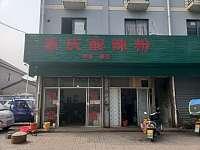 重慶酸辣粉(牟山農貿市場)