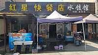 紅星快餐店(魏家村)