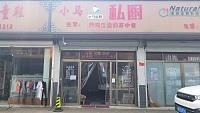 小馬私廚(魏家村)