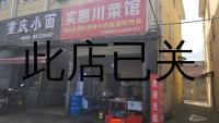 實惠川菜館(金牛中路)