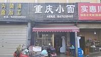 重庆小面(魏家村)