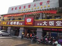 聪明客机器人餐厅(红旗西路)