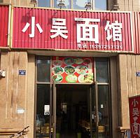 小吴面馆(钱江东路)