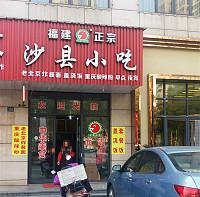 沙县小吃(海昌南路)