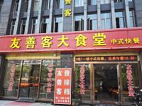 友善客大食堂(西山路)