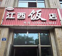老字号江西饭店(钱江东路)
