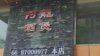 阿龙酒煲(新苑路)