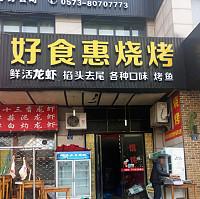 好食惠烧烤(海昌南路)