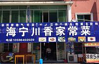 海宁川香家常菜(沙泾桥西区)