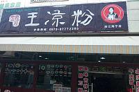 王凉粉(江苑路)