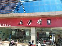 五芳斋(皮革城)