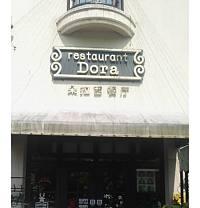 朵拉西餐厅(文宗南路)