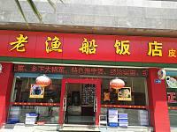 老渔船饭店(皮革城)