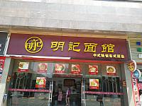 明记面馆(皮革城)