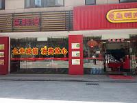 鱼鸭馆(皮革城)