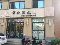 百合京城(文苑南路)