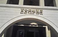 百合天地酒店