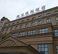 凯元国际酒店(火车站广场)