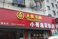 小哥湘菜饭店(联合路)