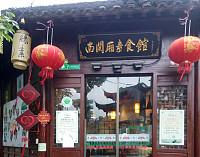 南关厢素食馆(南关厢)