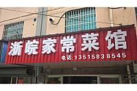 浙皖家常菜馆(南郊社区)