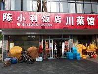 陈小利饭店川菜馆