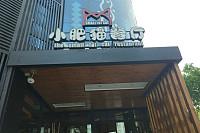 小肥猫餐厅(文宗路)