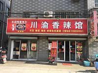 川渝香辣馆