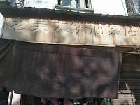 老吴大饼油条店