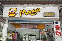 曼果甜品店