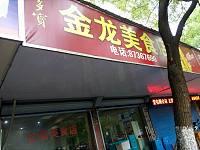 金龙美食店