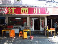 江西小炒(东盛路)