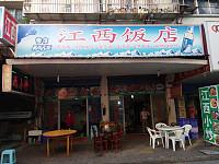 江西饭店(紫薇里)