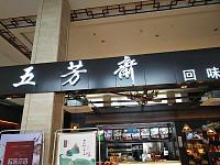 五芳斋(长埭路)